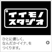 イイモノスタジオ iiMONO STUDIO