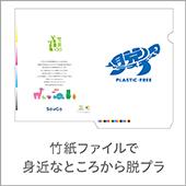 竹紙ファイル