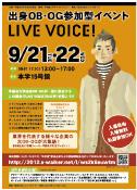 LIVE VOICE(パンフレット)