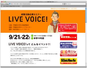 LIVE VOICE(WEBページ)